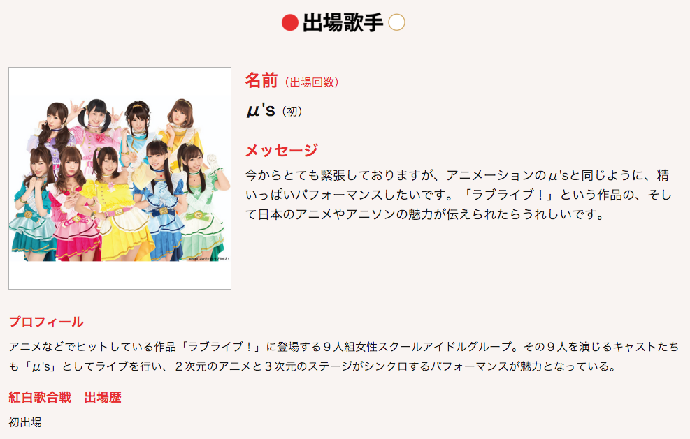 μ's|紅組|第66回NHK紅白歌合戦