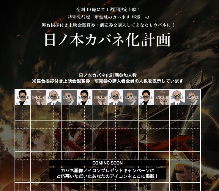 甲鉄城のカバネリスペシャル企画【日ノ本カバネ化計画】