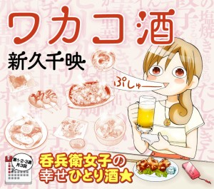 wakako_image