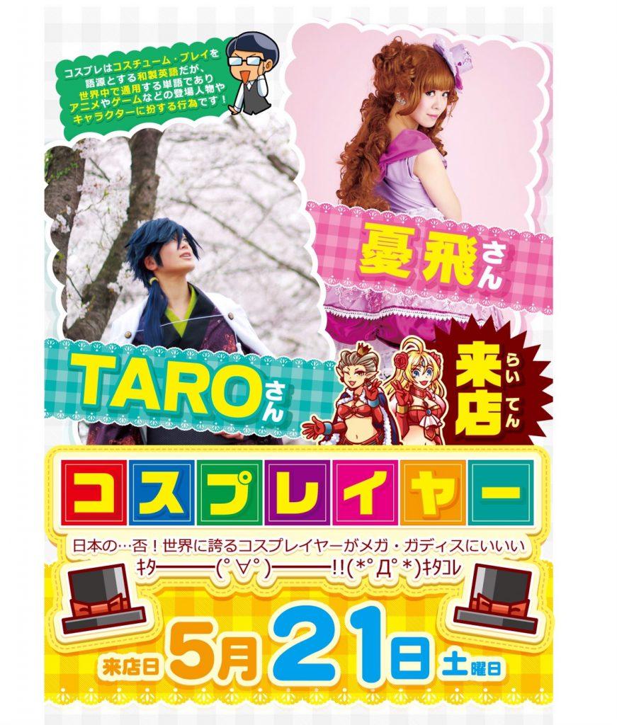 TAROさんと憂飛さん、素敵ですねー